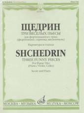 Щедрин. Три веселых пьесы для фортепианного трио.