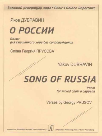Дубравин. О России для смешанного хора.