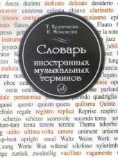Крунтяева, Молокова. Словарь иностранных музыкальных терминов.