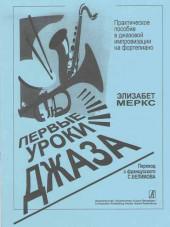 Меркс. Первые уроки джаза.