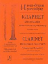 Зубарев. Кларнет. 1-2 годы обучения. Хрестоматия. Педагогический репертуар.