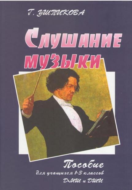 Ушпикова. Слушание музыки. Учебное пособие. 1-3 классы.