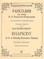 Корнаков. Рапсодия на темы Римского-Корсакова.
