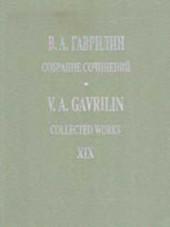 Гаврилин. Собрание сочинений, том 19. Песни, баллады для голоса