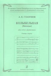 Глазунов. Колыбельная для гобоя и фортепиано.