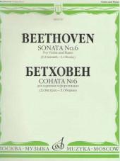 Бетховен. Соната № 6 для скрипки