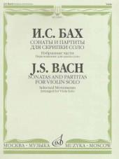 Бах. Сонаты и партиты для скрипки (переложение для альта)