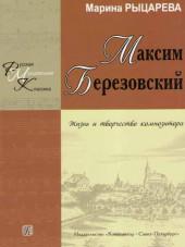 Рыцарева. Березовский - жизнь и творчество композитора.