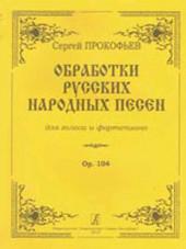 Прокофьев. Обработки русских народных песен