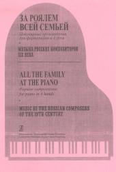 За роялем всей семьей. Музыка русских композиторов 19 века. Составитель Морено.