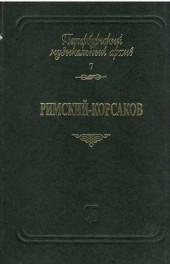 Римский-Корсаков. Петербургский музыкальный архив - 7.