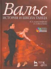 Александрова. Вальс. История и школа танца. (+ DVD)