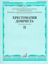 Хрестоматия домриста. Выпуск 2 (Старшие классы ДМШ)