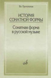 Протопопов. История сонатной формы. Сонатная форма в русской музыке.