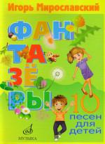 Мирославский. Фантазеры: 10 песен для детей.