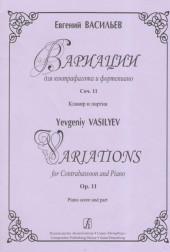 Васильев. Вариации для контрфагота и фортепиано.