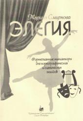 Смирнова. Элегия. Фортепианные миниатюры для хореографических и сценических этюдов.