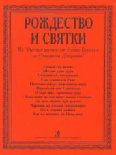 Рождество и Святки. Из русских кантов. (Васильева).