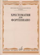 Хрестоматия для фортепиано. 2 класс. (составитель Турусова).
