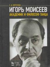 Коптелова. Моисеев-академик и философ танца.