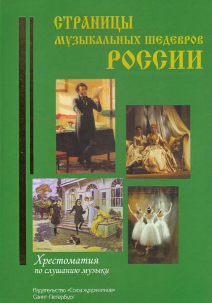 Веселова. Страницы музыкальных шедевров России. Хрестоматия по слушанию музыки.