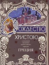 Болдышева. Рождество Христово в песенных традициях