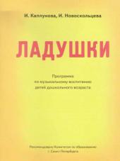 Каплунова, Новоскольцева. Ладушки. Программа по музыкальному воспитанию детей дошкольного.