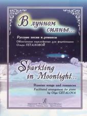 Геталова. В лунном сиянье. Русские песни и романсы.