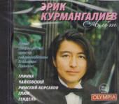 CD. Курмангалиев. Альт. МКМ 217.