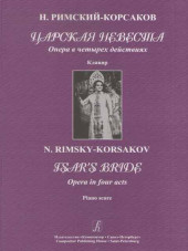 Римский-Корсаков. Царская невеста. Клавир.