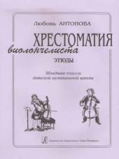 Антонова. Хрестоматия виолончелиста. Этюды. Младшие классы.