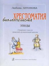Антонова. Хрестоматия виолончелиста. Этюды. Старшие классы.