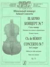 Берио. Концерт № 7. Соль мажор. Для скрипки и фортепиано