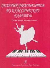 Ревская. Сборник фрагментов из классических балетов для фортепиано.