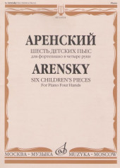 Аренский. Шесть детских пьес для фортепиано в руки.