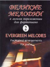 Великие мелодии для фортепиано, выпуск 2. Составитель Фиртич.