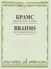 Брамс. Венгерские танцы для скрипки
