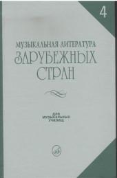 Царева. Музыкальная литература зарубежных стран, выпуск 4