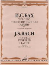 Бах. Хорошо темперированный клавир том-1. Редакция Мержанова.