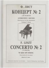 Лист. Концерт № 2 (ля мажор). Переложение для 2х фортепиано.
