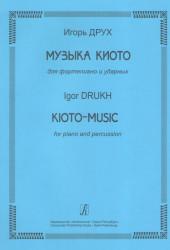 Друх. Музыка Киото для ударных и фортепиано.