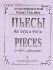 Пьесы для домры и гитары (составитель Ногарева).