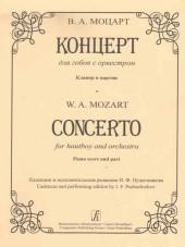 Моцарт. Концерт для гобоя