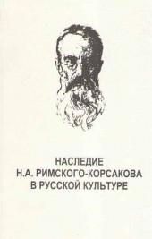 Наследие Римского-Корсакова в русской культуре.