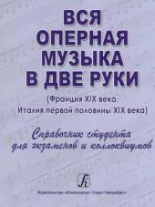 Вся оперная музыка в 2 руки (Франция 19 в.,Италия 1-й половины 19 в.). Справочник студента.