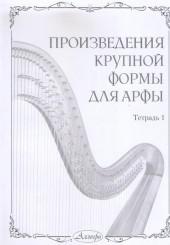 Произведения крупной формы для арфы. Тетрадь 1. Составитель Соляник.