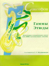 Саксофон. Гаммы и этюды. (Составитель Малиновская).