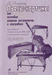 Васильченко. Пьесы-картины для ансамбля ударных инструментов и контрабаса.