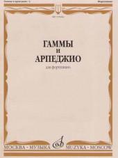 Гаммы и арпеджио для фортепиано. Составитель Ширинская.