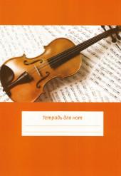 Тетрадь для нот 24 страницы, А4 (скрепка).